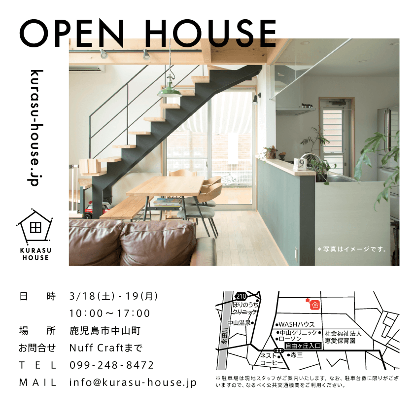KURASUHOUSE_OpenHouse_rough_170304