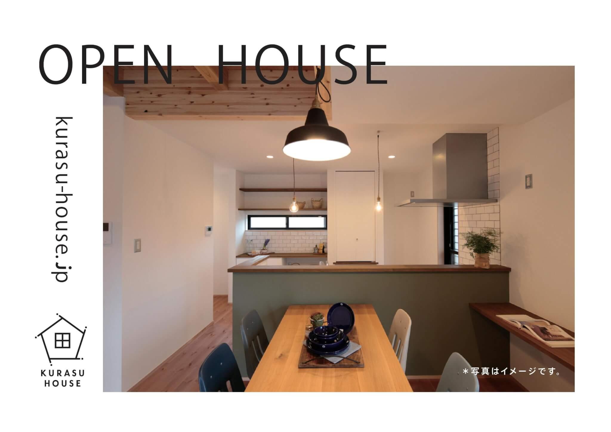 KURASUHOUSE_OpenHouse_rough_170415裏