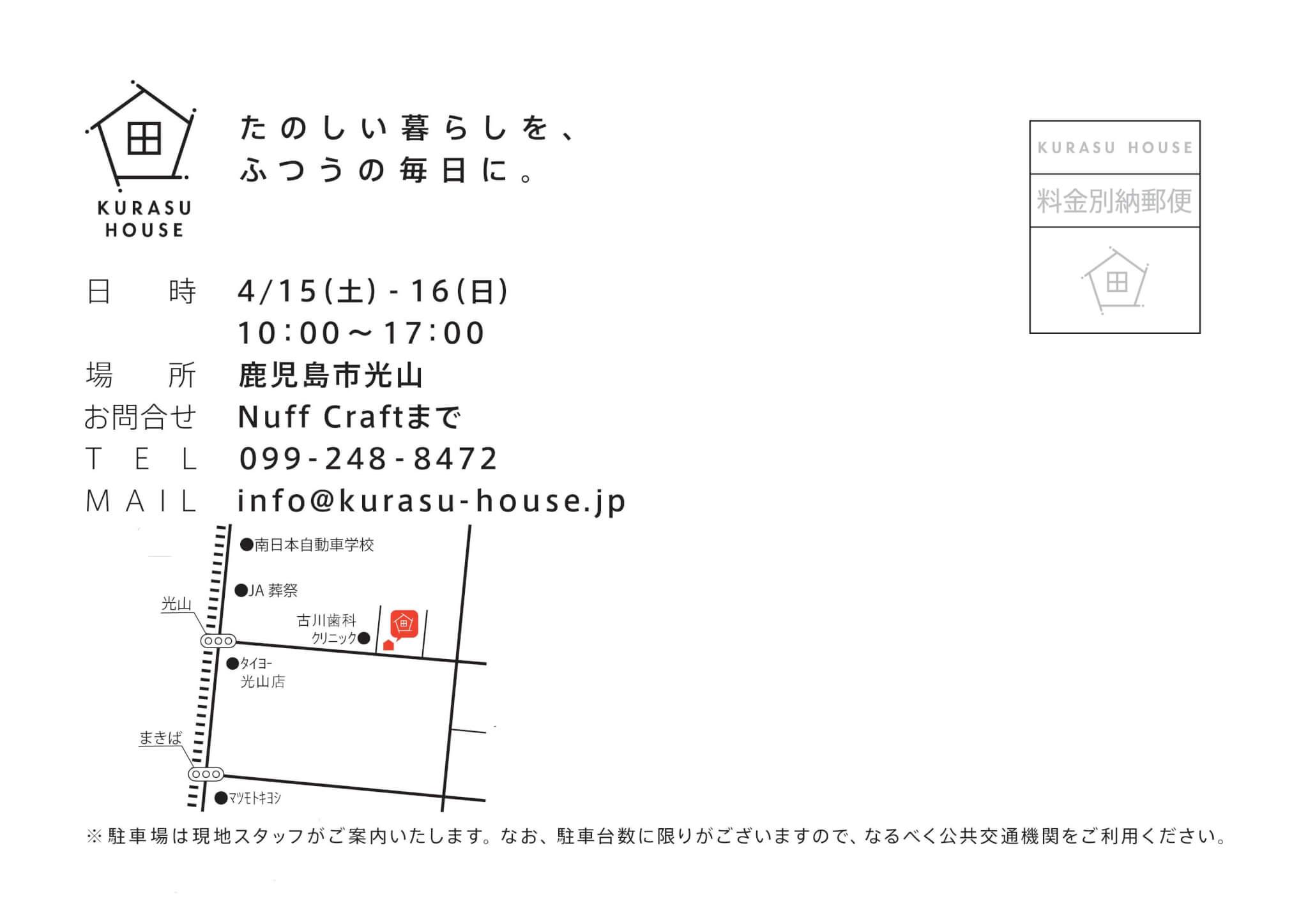 KURASUHOUSE_OpenHouse_rough_170415表